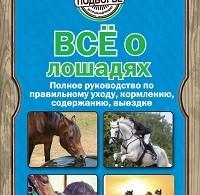 Игорь Скрипник «Все о лошадях. Полное руководство по правильному уходу, кормлению, содержанию, выездке»