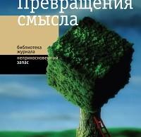 Игорь Смирнов «Превращения смысла»
