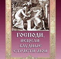 Игумен Митрофан (Гудков) «Господи, исцели блудные страсти мои»