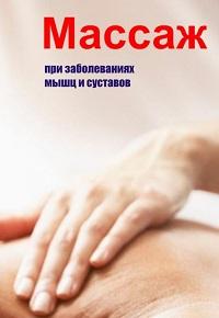 Илья Мельников «Массаж при заболеваниях мышц и суставов»