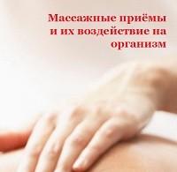 Илья Мельников «Массажные приемы и их воздействие на организм»