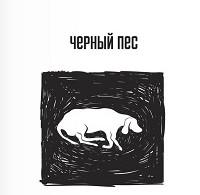 Илья Плахута «Черный Пес»