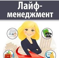 Инесса Аленсон «Лайф-менеджмент. Искусство управлять своей жизнью»