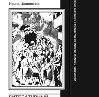 Ирина Шевеленко «Литературный путь Цветаевой. Идеология, поэтика, идентичность автора в контексте эпохи»