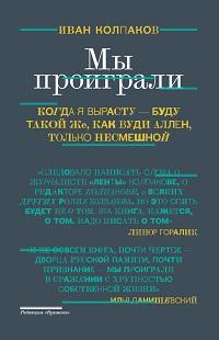 Иван Колпаков «Мы проиграли!»
