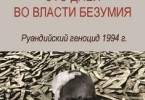 Иван Кривушин «Сто дней во власти безумия. Руандийский геноцид 1994 г.»