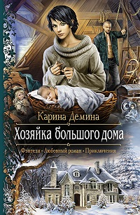 Карина Демина «Хозяйка большого дома»