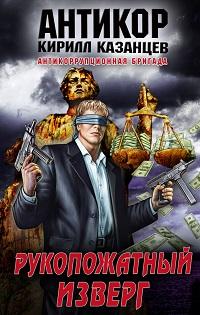Кирилл Казанцев «Рукопожатный изверг»