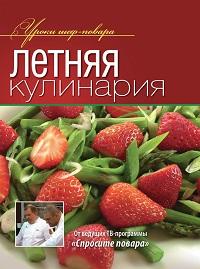 Коллектив авторов «Летняя кулинария»