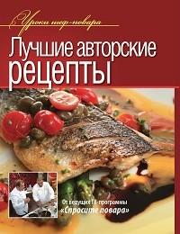 Коллектив авторов «Лучшие авторские рецепты»