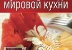 Коллектив авторов «Лучшие блюда мировой кухни»