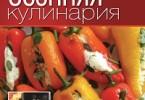 Коллектив авторов «Осенняя кулинария»
