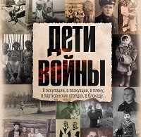 Коллектив авторов, Виктория Шервуд «Дети войны. Народная книга памяти»