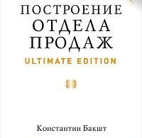Константин Бакшт «Построение отдела продаж. Ultimate Edition»