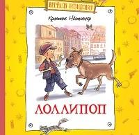 Кристине Нёстлингер «Лоллипоп»