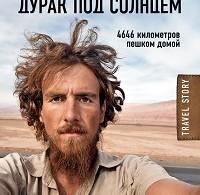 Кристоф Рехаге «Самый большой дурак под солнцем. 4646 километров пешком домой»