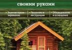 Ксения Поминова «Строим баню своими руками»