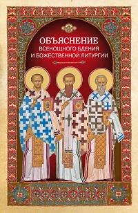 Л. Чуткова «Объяснение всенощного бдения и Божественной литургии»