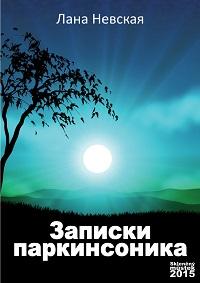 Лана Невская «Записки паркинсоника»