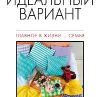 Лариса Райт «Идеальный вариант (сборник)»