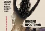 Лариса Соболева «Пляски простаков»