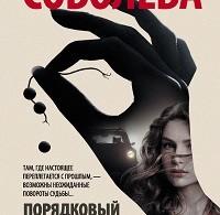 Лариса Соболева «Порядковый номер подонка»