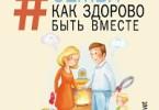Лариса Суркова «Семья. Как здорово быть вместе»