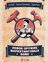 Лаура Райс, Татьяна Лукьянова, Эл Райс «Новое оружие маркетинговых войн»