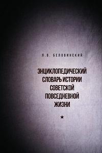 Леонид Беловинский «Энциклопедический словарь советской повседневной жизни»
