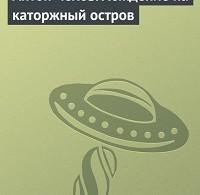 Леонид Бежин «Антон Чехов. Хождение на каторжный остров»