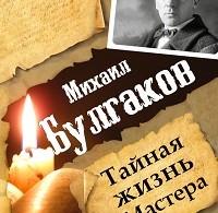 Леонид Гарин «Михаил Булгаков. Тайная жизнь Мастера»