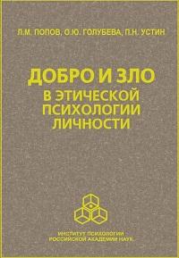 Леонид Попов, П. Устин, О. Голубева «Добро и зло в этической психологии личности»