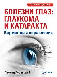 Леонид Рудницкий «Болезни глаз: глаукома и катаракта. Карманный справочник»