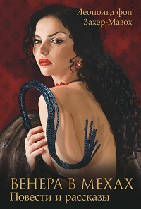 Леопольд Захер-Мазох «Венера в мехах (сборник)»