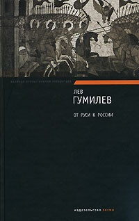 Гумилёв история россии читать онлайн