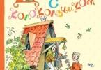 Лев Кузьмин «Дом с колокольчиком (сборник)»
