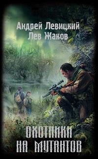 Лев Жаков, Андрей Левицкий «Охотники на мутантов»