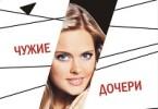 Лидия Азарина «Чужие дочери»