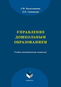 Лилия Санникова, Светлана Багаутдинова «Управление дошкольным образованием»