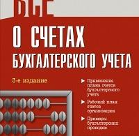 Любовь Минаева, Тамара Беликова «Всё о счетах бухгалтерского учета (3-е издание)»