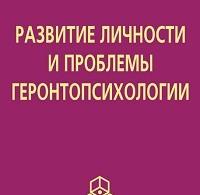 Людмила Анцыферова «Развитие личности и проблемы геронтопсихологии»