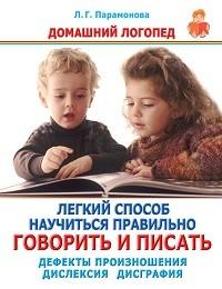 Людмила Парамонова «Легкий способ научиться правильно говорить и писать. Дефекты произношения. Дислексия. Дисграфия»