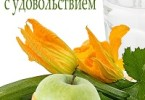 Людмила Волок «Худеем с удовольствием»