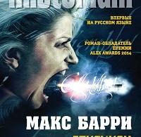 Макс Барри «Лексикон»