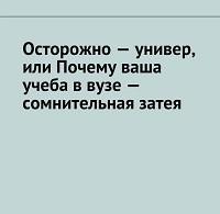Максим Гусаров «Осторожно – универ, или Почему ваша учеба в вузе – сомнительная затея»