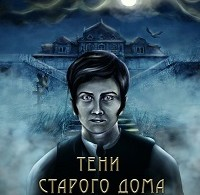 Маргарита Батицкая «Тени старого дома. Готическая история»