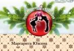 Маргарита Южина «Звёздочка моя новогодняя»