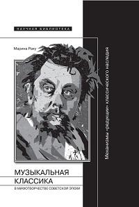 Марина Раку «Музыкальная классика в мифотворчестве советской эпохи»