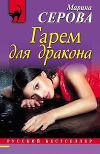 Марина Серова «Гарем для дракона»