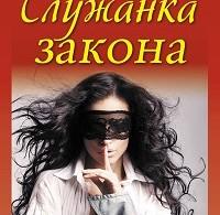 Марина Серова «Служанка закона»